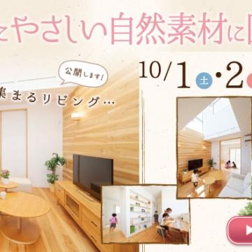 10月1日(土)、2日(日)は西神戸モデルハウス見学会開催します!