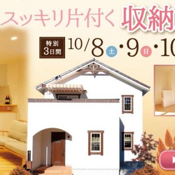 ◇◆10/8・9・10 秋の3連休見学会のお知らせ◇◆