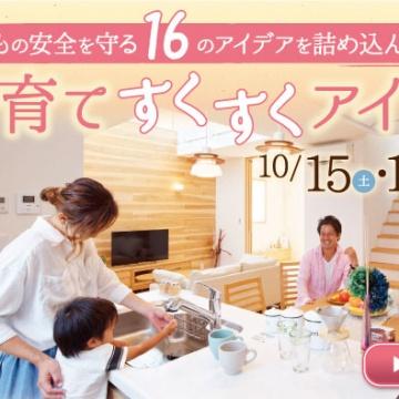 西神戸モデルハウス見学会開催中です♪