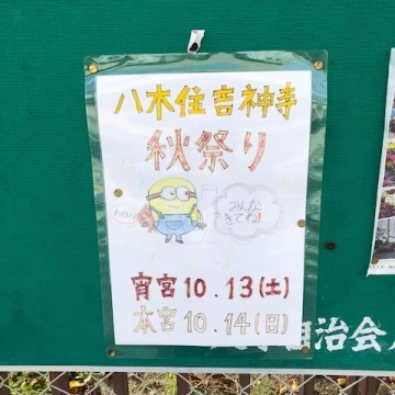 ☆秋祭り☆