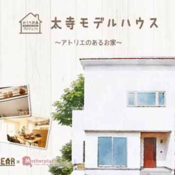 □太寺モデルハウス販売会□