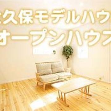 ■オープンハウス■