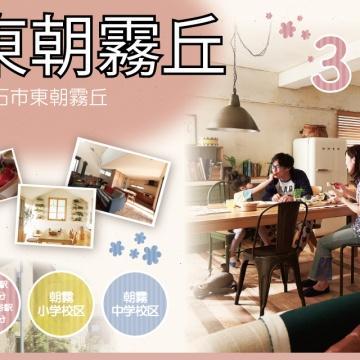■イクリア☆新規物件情報■