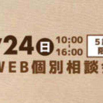 ◆WEB個別相談会◆