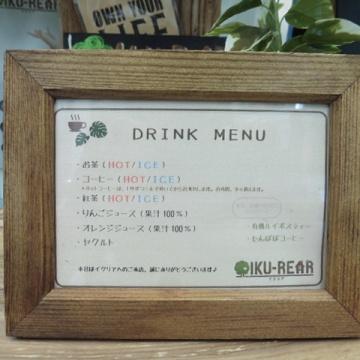 ■お飲み物■