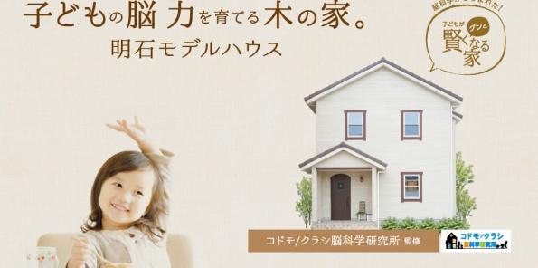 明石モデルハウス