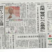 兵庫県警戒レベル