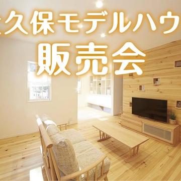 ◆大久保モデルハウス◆