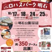 ◆明石公園イベント◆