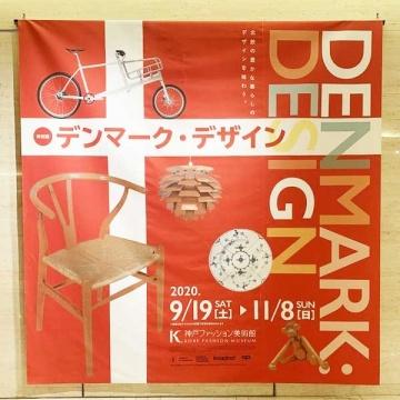 ■デンマークデザイン展in神戸ファッション美術館■