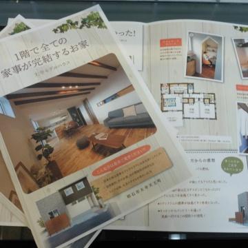◆太寺モデルハウスパンフレット◆