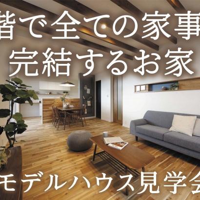 【明石市太寺天王町】1階で全ての家事が完結するお家 見学会