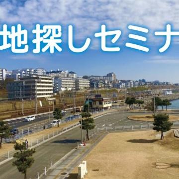 ◆土地探しセミナー◆