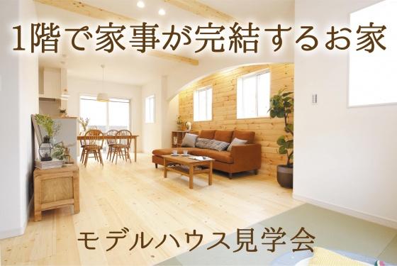 【明石市西新町】1階で家事が完結するお家見学会