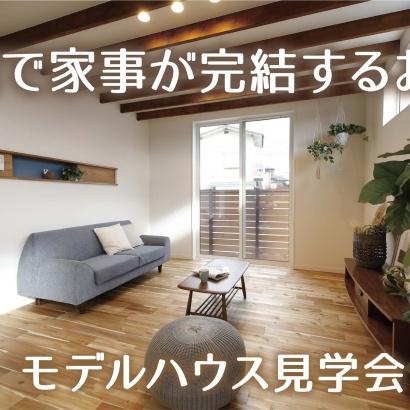 【明石市太寺天王町】1階で家事が完結するお家 見学会