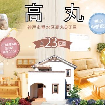 ◆IKU-REAR新物件情報◆