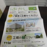 ■明石市役所 新庁舎建設検討中■