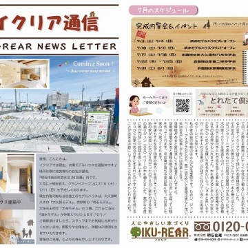 ■イクリア通信7月号■