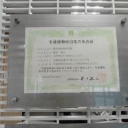 ■宅建業免許更新■