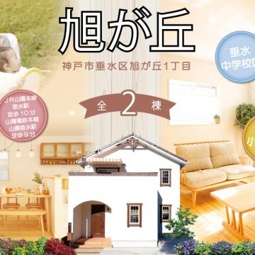 ■新築戸建てのご紹介■