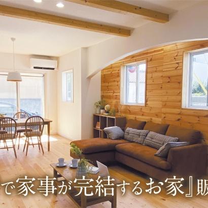 【明石市西新町】1階で家事が完結するお家販売会