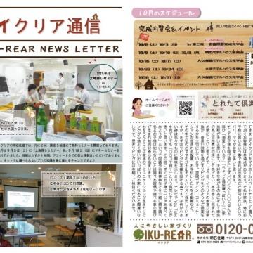◇イクリア通信10月号◇