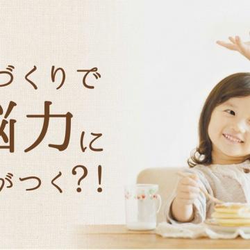 □■2021.10.9~明石モデルハウス販売受付開始■□