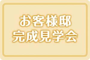 【明石市大久保町江井島】お客様邸完成見学会